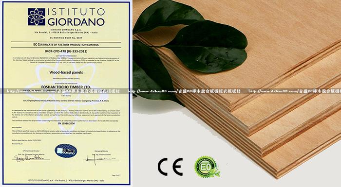 【广东】专业榉木夹板厂家,佛山吉盛榉木夹板最好