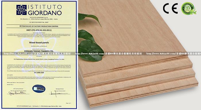 顾客信赖的吉盛榉木夹板