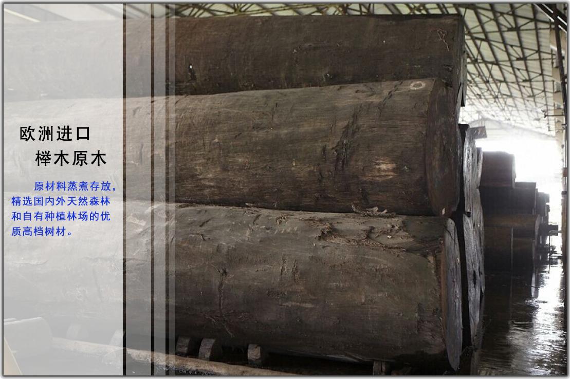 欧洲进口榉木原木 吉盛E0橱柜衣柜夹板板材