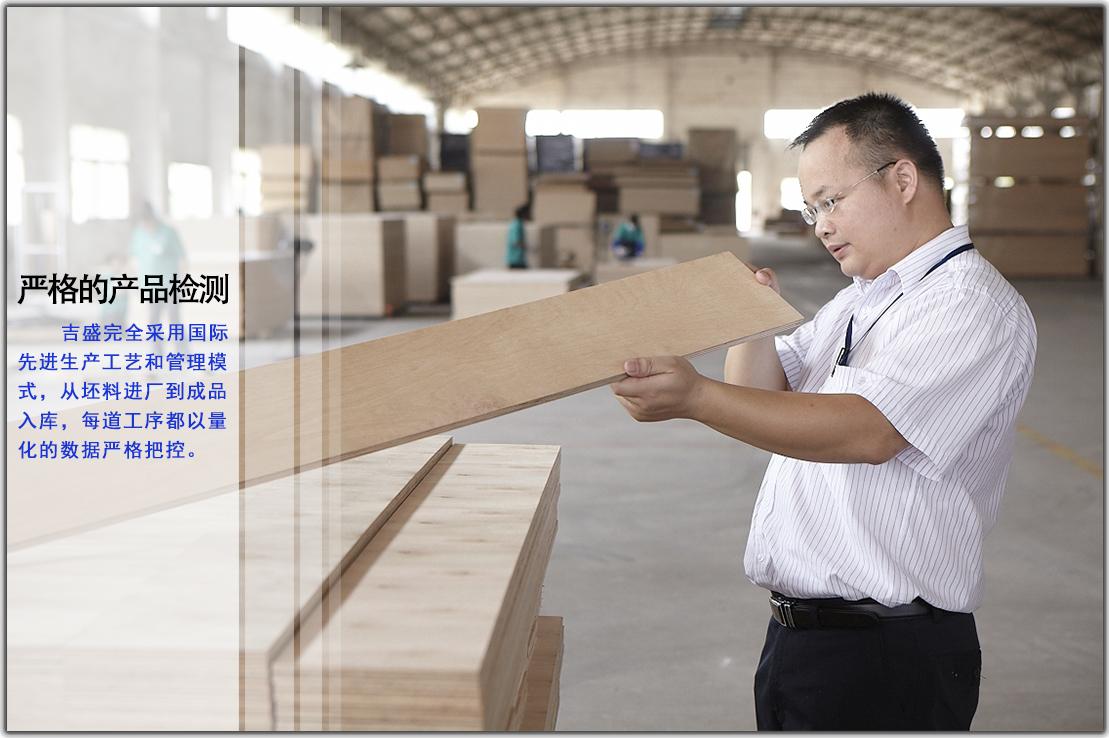 FSC认证E0级榉木多层实木夹板 吉盛出口品质板材