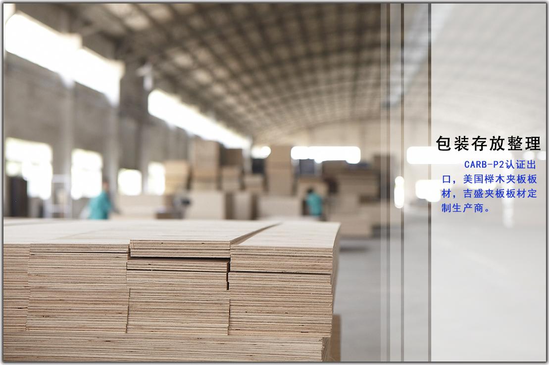 吉盛榉木夹板板材包装 板材存放
