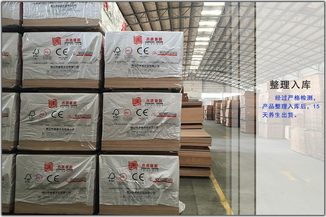CARB-P2认证出口美国榉木夹板板材 吉盛夹板板材定制生产商