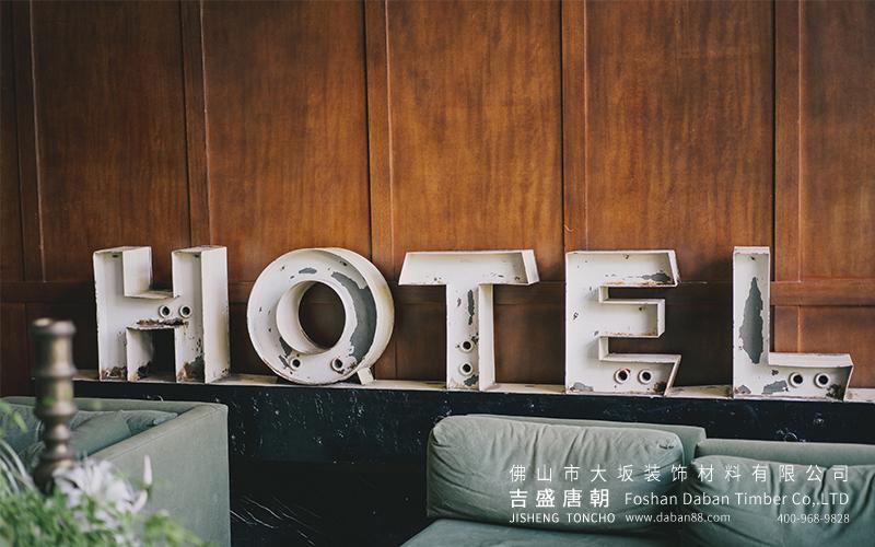 酒店家具板,星级选择,星级享受