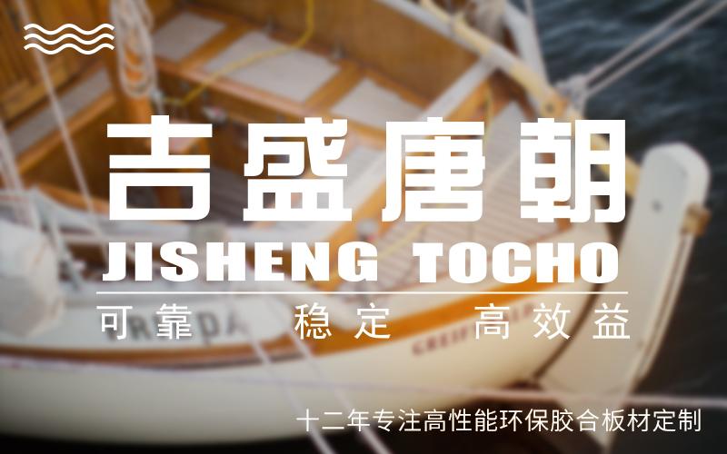 海洋胶合板,板材家具行业又一创新!
