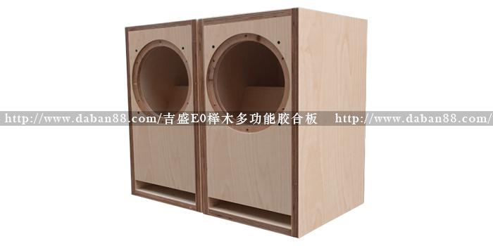 榉木多功能胶合板_工业夹板音箱音响柜体用板材