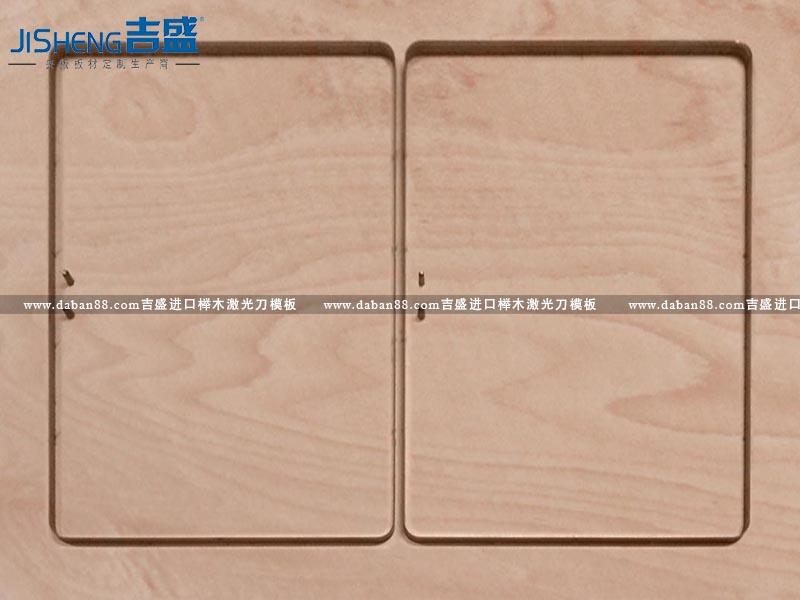进口榉木激光刀模板_高硬度抗冲击激光雕刻胶合板_吉盛工业胶合板