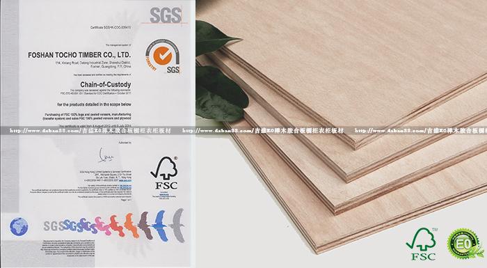 出口欧洲FSC认证胶合板