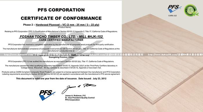美国加州认证夹板3-18mm多层CARB-P2认证胶合板
