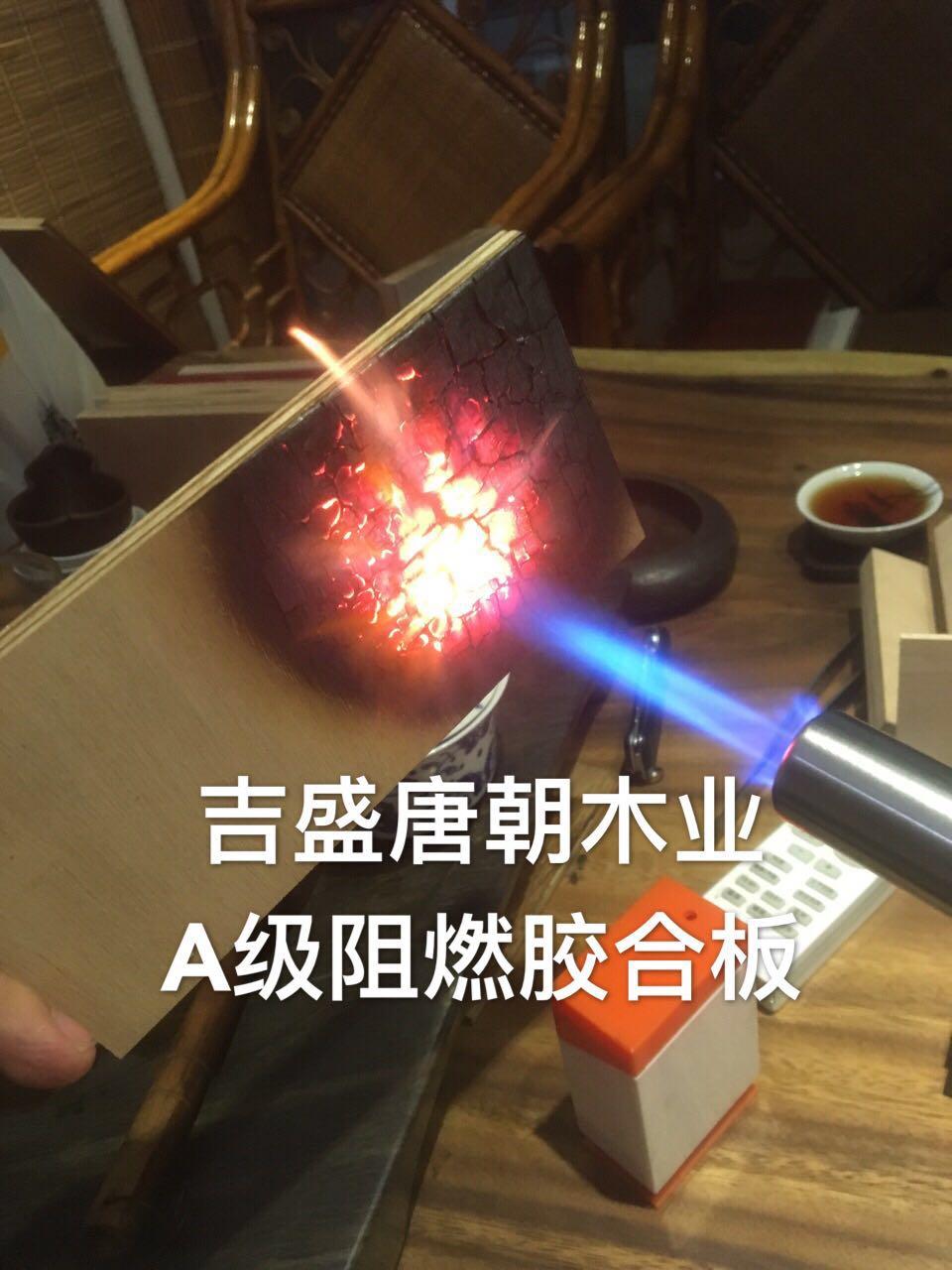 A级阻燃胶合板